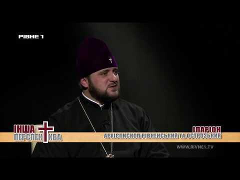 <a href='/Info/?id=90627' >Інша перспектива. Гість - архієпископ Рівненський і Острозький Іларіон. Випуск 54 [ВІДЕО]</a>