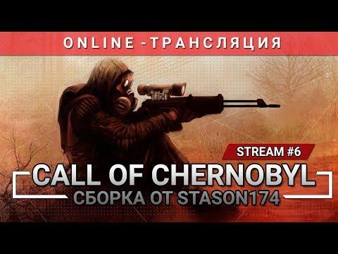 S.T.A.L.K.E.R.: Call of Chernobyl + Сборка от Stason174 [Stream 6]