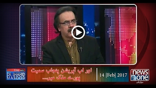 Live with Dr Shahid Masood | 14 Feb 2017