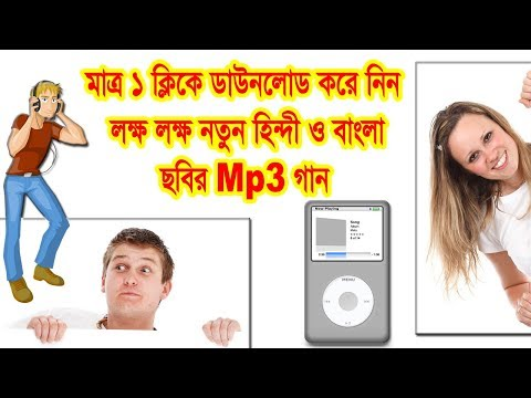 How To Download Mp3 Songs just 1 click / Latest Hindi and Bangla Flim Mp3 Songs