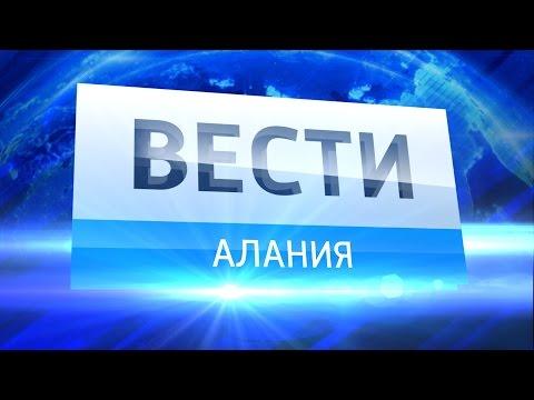 ВЕСТИ-АЛАНИЯ // 11.01.2017 // 20:35 // - DomaVideo.Ru