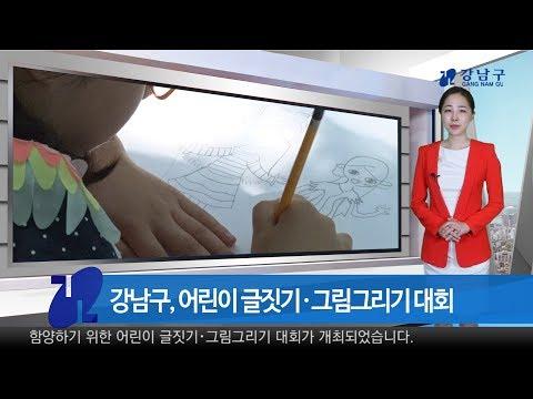 2017년 5월 넷째주 강남구 종합뉴스
