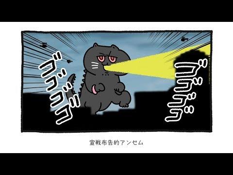 , title : 'ヒステリックパニック - 弱虫ライオット MV (Full Ver.)'