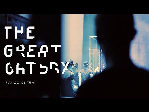 «The Great Gatsby»: рух до світла