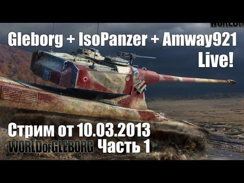 Live! IsoPanzer и Amway921 в гостях у Глеборга. Часть 1
