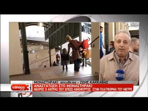 Νεκρός ο άνδρας, που έπεσε αιμόφυρτος στο σταθμό στο Μοναστηράκι | 08/11/2019 | ΕΡΤ