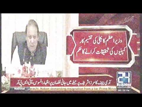 PM Nawaz Sharif orders investigation of Power Distribution Companies