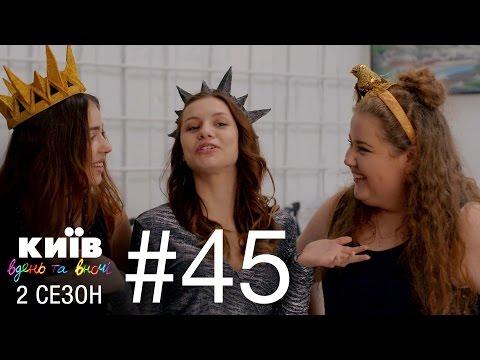 Киев днем и ночью - Серия 45 - Сезон 2 (видео)