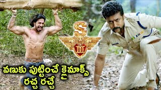 Video S3 (Yamudu 3) Movie Scenes - Surya Catches Anoop - Climax Fight Scene - 2017 Telugu Movie Scenes download in MP3, 3GP, MP4, WEBM, AVI, FLV January 2017
