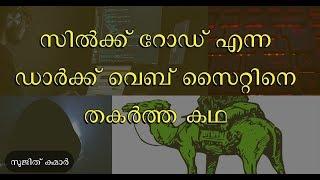 Video Silk Road Dark Web [Malayalam] MP3, 3GP, MP4, WEBM, AVI, FLV April 2019