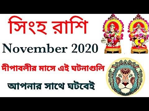 সিংহ রাশি নভেম্বর 2020 কেমন যাবে জেনে নিন,Simha Rashi November 2020,Simha Rashi,Leo, সিংহ রাশি,