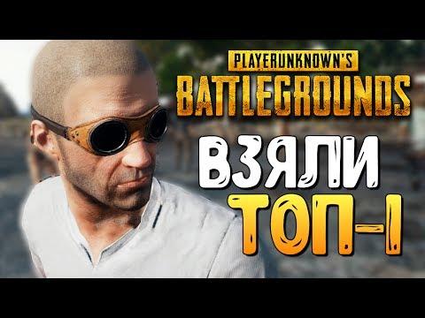 В ТОП-1 ЛЮБОЙ ЦЕНОЙ! - PLAYERUNKNOWN'S BATTLEGROUNDS