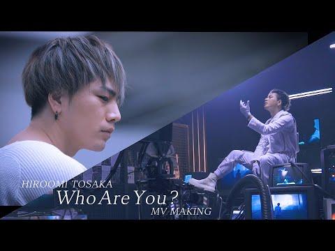 HIROOMI TOSAKA『Who Are You?』MV MAKING