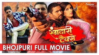 Video Rangdari Tax Bhojpuri Full Movie - Yash kumar Mishra, Poonam Dubey | Bhojpuri Movies 2018 MP3, 3GP, MP4, WEBM, AVI, FLV Januari 2019