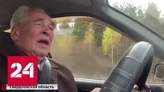 Водитель с 70-летним стажем получил новые права