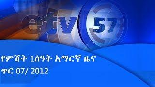 ኢቲቪ የምሽት 1 ሰዓት አማርኛ  ዜና…ጥር 07/ 2012 ዓ.ም |etv