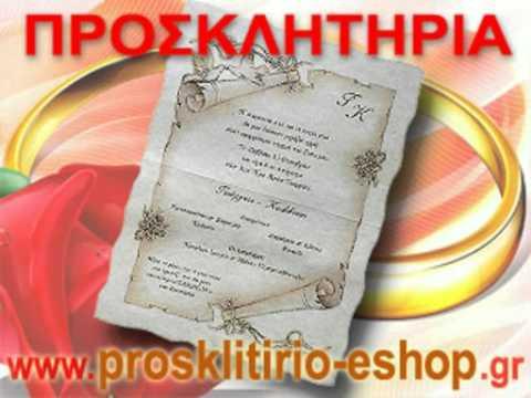 Πρωτοτυπα Προσκλητηρια Γάμου
