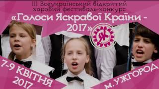 Голоси Яскравої Країни –  2017. Підсумковий ролик