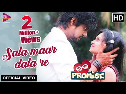 Video Sala Maar Dala Re | Official Video Song | Diptirekha, Biswajit | Love Promise Odia Movie 2018 download in MP3, 3GP, MP4, WEBM, AVI, FLV January 2017