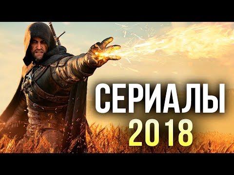 ТОП САМЫХ ОЖИДАЕМЫХ НОВЫХ СЕРИАЛОВ 2018 ГОДА