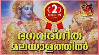 ഭഗവദ്ഗീത മലയാളം  Bhagavad Geetha Malayalam.