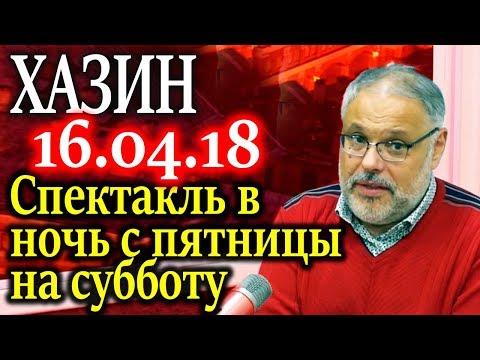 ХАЗИН. О чем договорились Путин и Дональд в ночь с пятницы на субботу 16.04.18 - DomaVideo.Ru