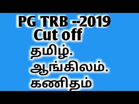 PG TRB -2019-Tamil .English.  mathematics -Cut off  mark..எவ்வளவு வரும்..