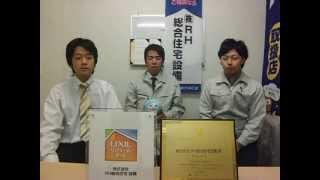 株式会社RH総合サービス(東京支店)