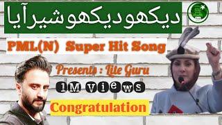 Video Must Watch Maryam Nawaz favorite PMLN Best Song 2018  Dekho Dekho Sher Aaya Presents by Lite Guru MP3, 3GP, MP4, WEBM, AVI, FLV November 2018