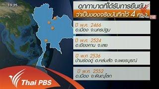 ข่าวค่ำ มิติใหม่ทั่วไทย - 7 ก.ย. 58