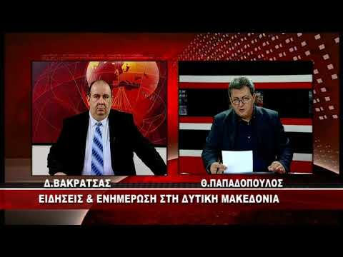 Κεντρικό Δελτίο WEST 12/01 με Δημήτρη Βακρατσά «Εξελίξεις Σκοπιανό»