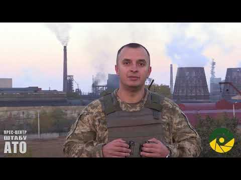 ЗВЕДЕННЯ ПРЕС-ЦЕНТРУ ШТАБУ АТО ЗА 13.10.2017 РОКУ.