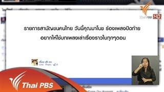 เปิดบ้าน Thai PBS - เบื้องหลังการสร้างสรรค์บทเพลงในรายการสามัญชนคนไทย