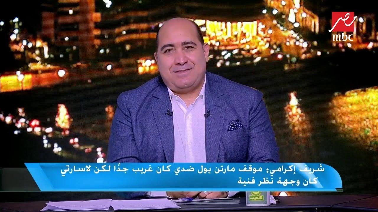 شريف إكرامي: أتمنى تعامل الجميع مع مصطفى شوبير كأن إسمه مصطفى أحمد