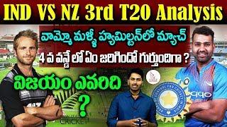 Ind vs NZ 3rd T20 Analysis | Pre Match Analysis | Team News | Sports News | Eagle Media Works