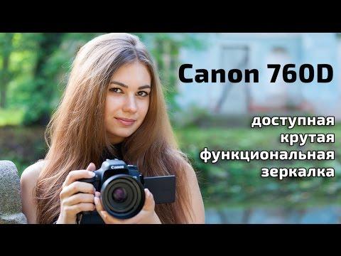 Canon 760D. Видео обзор