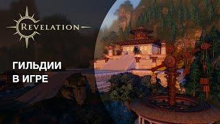Видео к игре Revelation из публикации: Локализаторы рассказали о гильдиях в Revelation