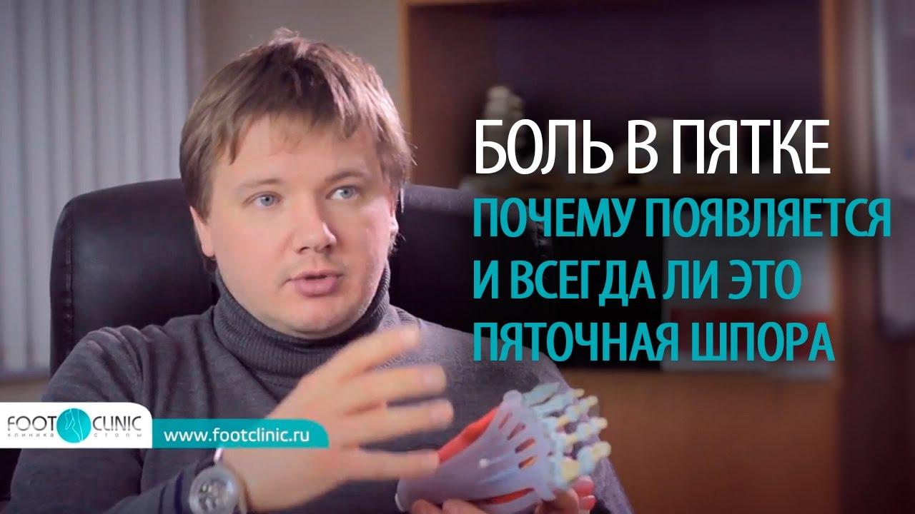 Как лечить боль в пятке: почему появляется пяточная шпора - хирургия стопы Алексея Олейника