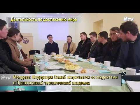 Церковь Молдовы в международнах новостях Церкви Объединения (18.03.17)