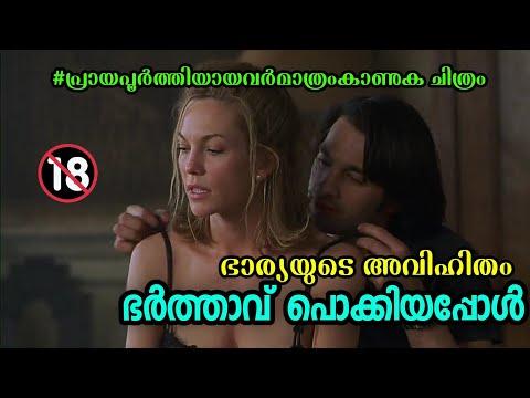 Unfaithful English movie explanation review videos Malayalam