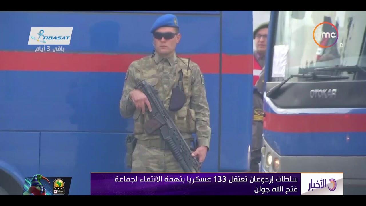 الأخبار -  سلطات إردوغان تعتقل  133 عسكريا بتهمة الانتماء لجماعة فتح الله جولن
