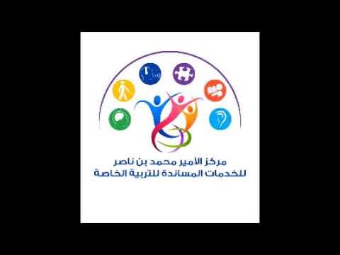 ما يقدمه مركز الأمير محمد بن ناصر للخدمات المساندة بتعليم جازان