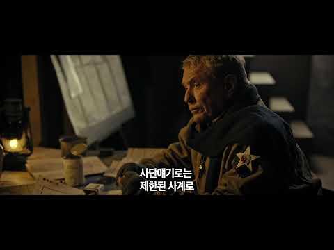 벌지대전투: 지옥의 사수작전 (자막판) - Trailer