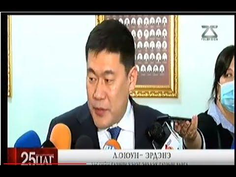 Оюутолгой ХХК-н Монголыг төлөөлж буй ТУЗ-н гишүүдээс шалгалт авна