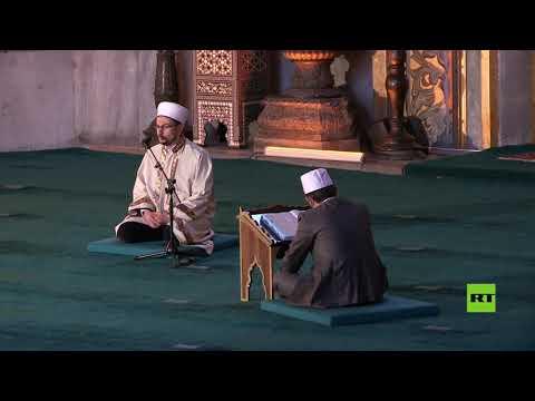 فيديو.. إقامة صلاة رمضان في آيا صوفيا لأول مرة منذ 87 عاما