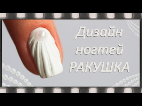 Как рисовать ракушка на ногтях гель лаком