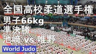 高校柔道選手権 2019 66kg準決勝戦 池﨑 vs 唯野 JUDO