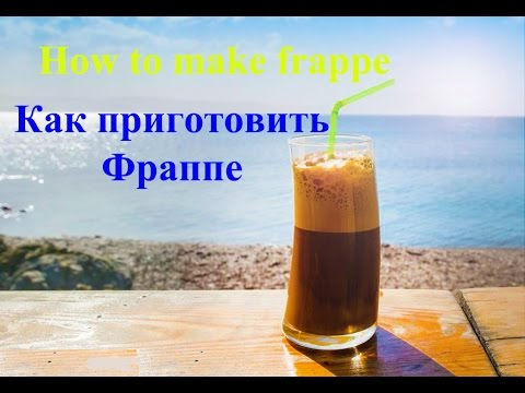 Как приготовит кофе фраппе