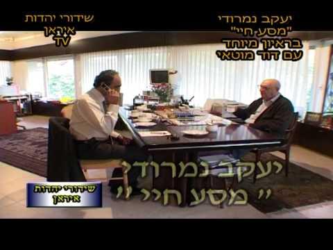 שידורי יהדות איראן הטלוויזיה הפרסית בישראל במסע חייו של יעקב נמרודי