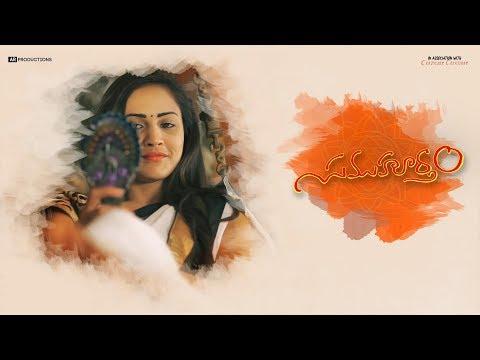 Sumuhurtham Telugu Short Film 2017